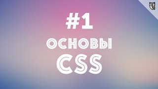 Основы CSS - #1 -  Введение