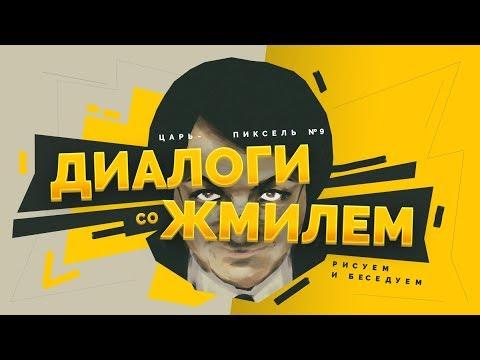 #ЦарьПиксель 9: диалоги со Жмилевским