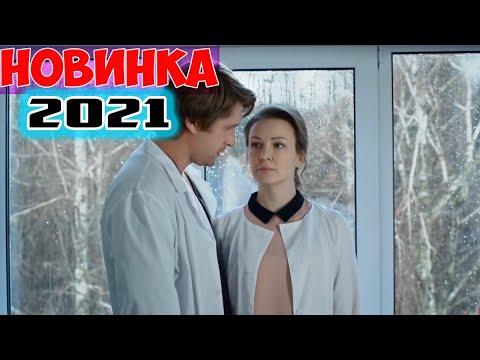 ФИЛЬМ взорвал весь интернет! СРОЧНО СМОТРЕТЬ ВСЕМ! НАША ДОКТОР Русские мелодрамы, фильмы HD - Видео онлайн