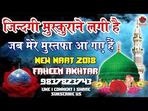New Naat 2018    जिन्दगी मुस्कुराने लगी है    Faheem Akhtar Bareillvi Latest Naat-e-Paak