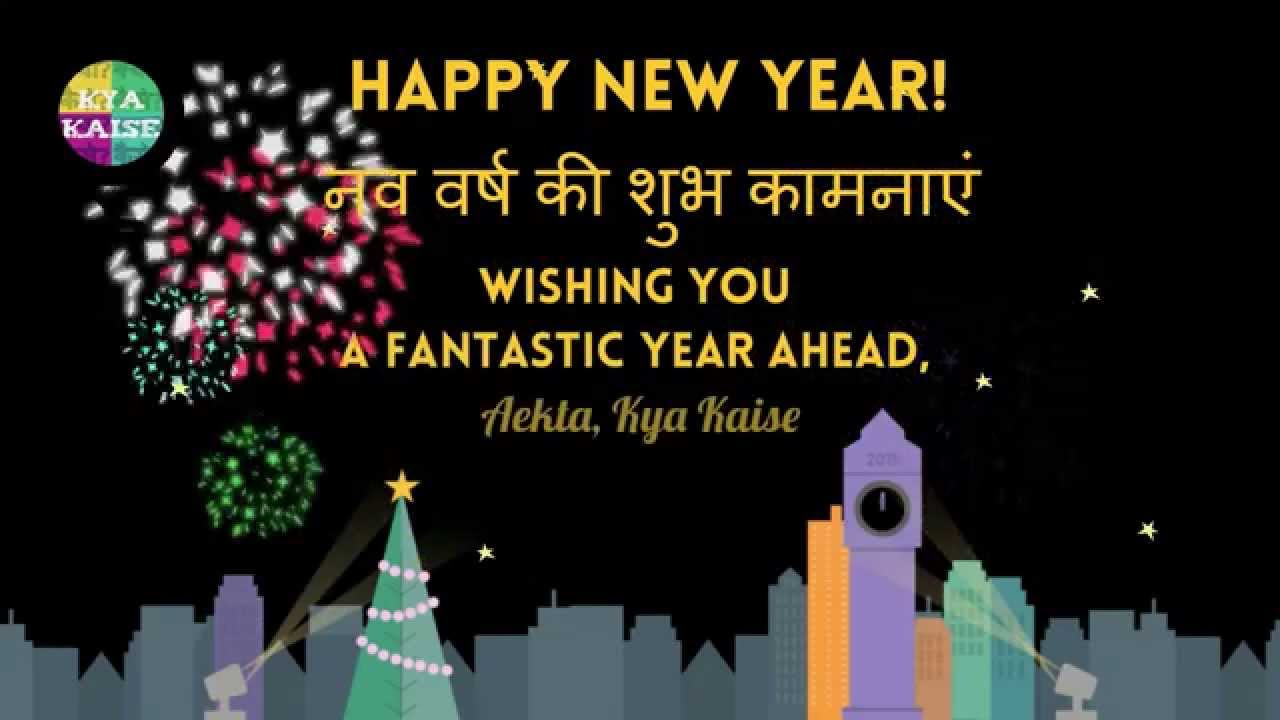 Happy New Year from Kya Kaise. Naye Saal ki Shubh ...