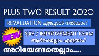 PLUS TWO RESULT 2020/PLUS TWO REVALUATION/KERALA PLUS TWO SAY EXAM IMPROVEMENT EXAM/ #ECONLAB