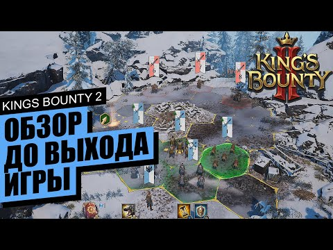 King's Bounty II - ОБЗОР и ПЕРВЫЕ ВПЕЧАТЛЕНИЯ