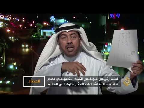 الحصاد- الكويت.. الغانمي يثير سجالا
