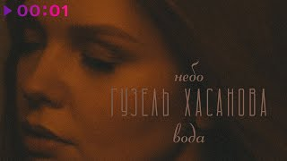 Гузель Хасанова - Небо-Вода | Official Audio | 2021