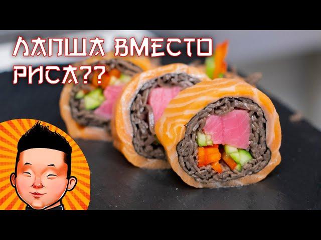 Что внутри вместо риса ?! | Мастер класс суши