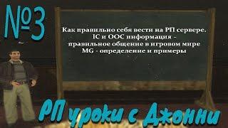 РП урок 3. IC и OOC информация. Общение. MG.