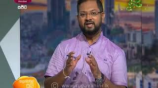 Ru Paththara | 2020-12-22 | Rupavahini Thumbnail