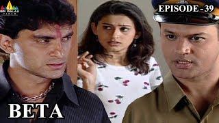 Beta Hindi Episode - 39 | Pankaj Dheer, Mrinal Kulkarni | Sri Balaji Video