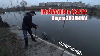 ПОЙМАЛИ магнитом ВЕЛОСИПЕД ищем ХОЗЯИНА магнитная рыбалка