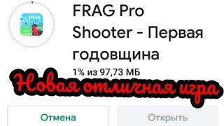 Fortnite Новая игра FRAG Pro