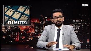 פעם בשבוע עם תם אהרון עונה 2 | מחנאות פוליטית - המונולוג