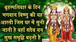 बृहस्पतिवार के दिन भगवान विष्णु की यह आरती जिस घर में सुनी जाती है वहां सदैव धन सुख समृद्धि बढ़ती है