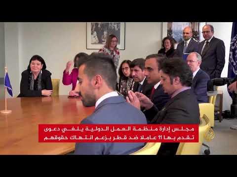 منظمة العمل الدولية تلغي دعاوى عمالية ضد قطر  - 01:22-2017 / 11 / 9