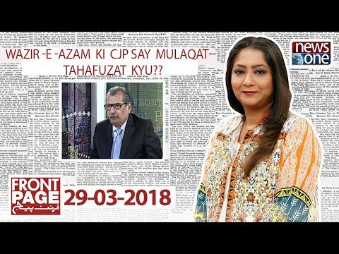 Front Page - 29-March-2018 - News One