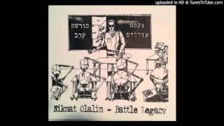 Nikmat Olalim - Dairy Children // נקמת עוללים - ילדי חלב