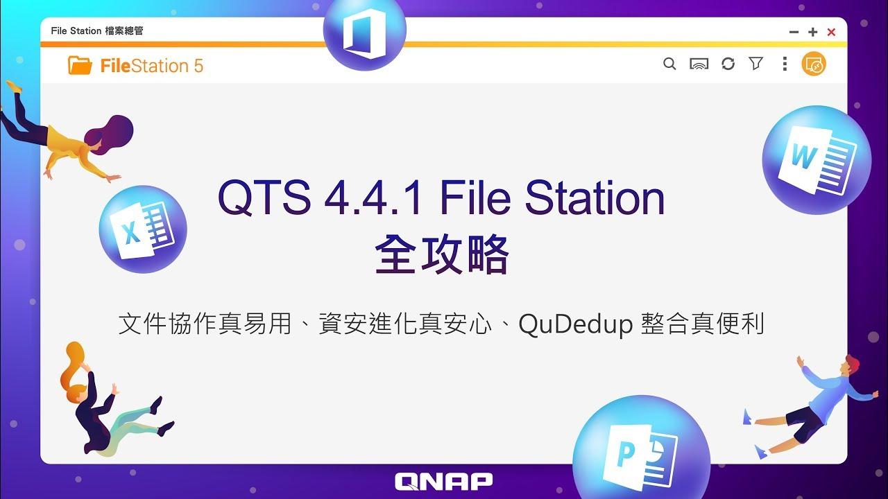Qnap File Station 5