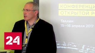 """""""Открытая Россия"""" закрыта и открывается вновь - Россия 24"""