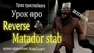Гайд про Reverse Matador stab|Уроки трикстаббинга
