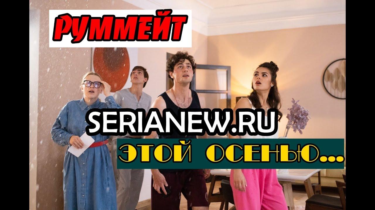 Сериал Руммейт 1-8 серия / 2020 / Осенью / Дата выхода