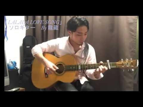 (TAB有)LALALA LOVE SONG/久保田利伸 fingerstyle guitar By龍藏Ryuzo