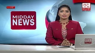 Ada Derana Lunch Time News Bulletin 12.30 pm - 2018.12.04 Thumbnail