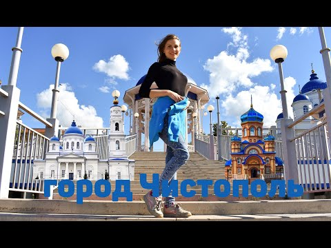 Город Чистополь | обзор города Татарстана