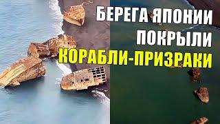 После извержения вулкана в Японии на берег вынесло корабли-призраки Второй мировой войны