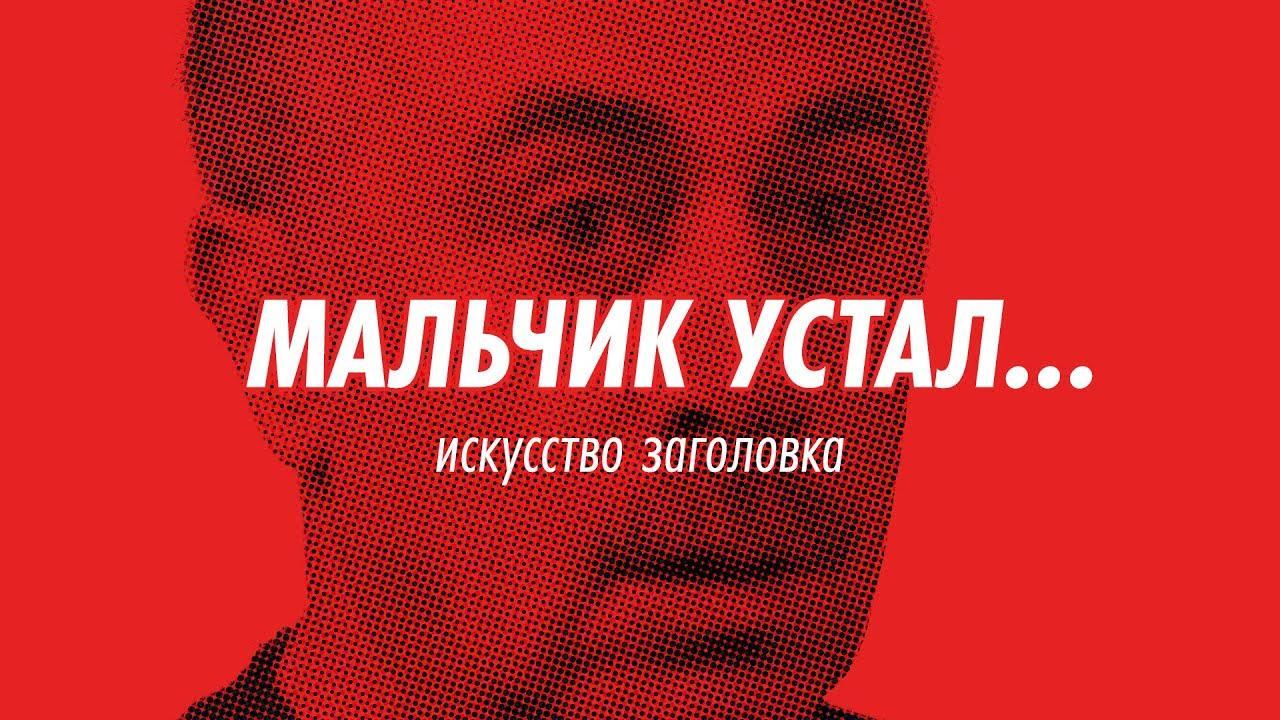 Доктор Комаровский от (09.06.2020) Мальчик устал