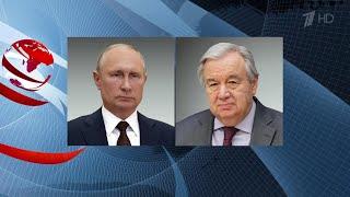 Повышение роли ООН в решении международных проблем Владимир Путин обсудил с Антониу Гутерришем.
