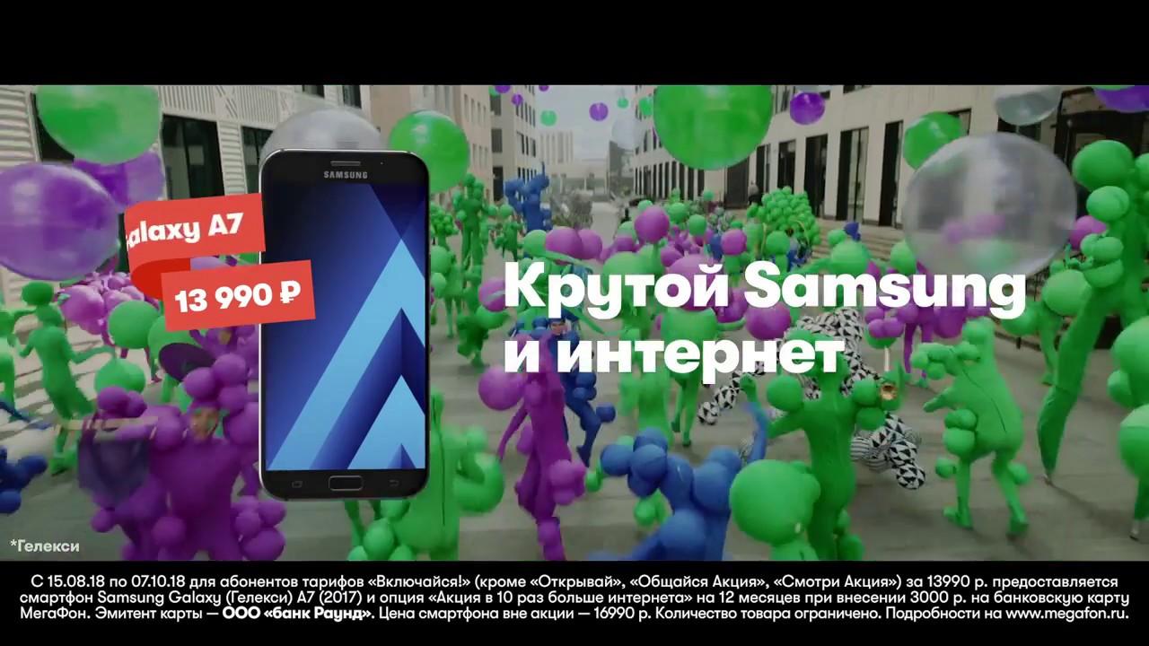 банковская карта мегафон кто поет в рекламе