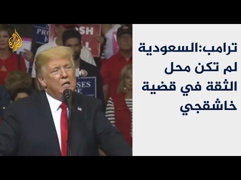 ترامب: السعودية خانت ثقتي بها  - نشر قبل 3 ساعة