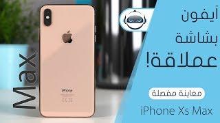 معاينة مفصلة آيفون Xs ماكس - iPhone Xs Max