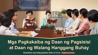 """""""Dumadaloy ang Tubig ng Buhay Mula sa Trono"""" - Mga Pagkakaiba ng Daan ng Pagsisisi at Daan ng Walang Hanggang Buhay (Clip 6/9)"""