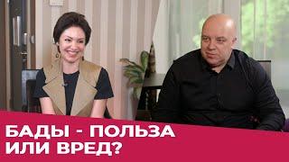 БАДы - польза или вред? Интервью с к.м.н., врачом Владимиром Скальным.