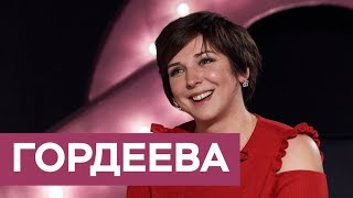 Катерина Гордеева: #MeToo, дружба с властью и дело Серебренникова/ «На троих»