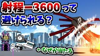 ゼルエルの全方位攻撃 射程-3600を避ける方法 【にゃんこ大戦争】