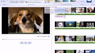 Добавляем название и титры к слайдшоу  в программе Киностудия Windows Live