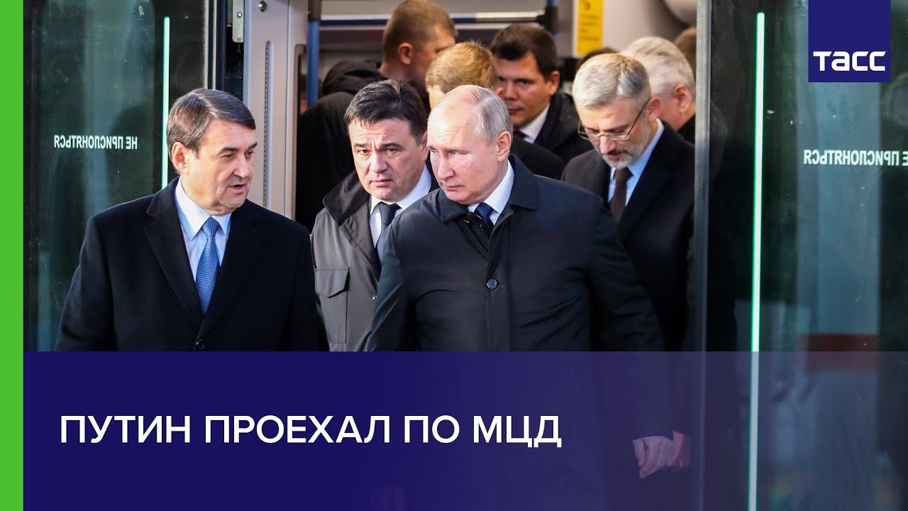 Путин проехал по МЦД и получил проездной