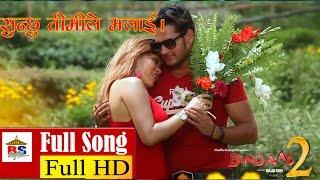 Sunchhu timi le Malai Bhulna Aateko Chaure | Nepali Movie BINDAAS 2