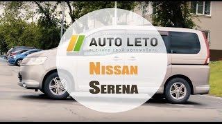 Обзор Ниссан Серена, тест-драйв Nissan Serena от Авто-Лето
