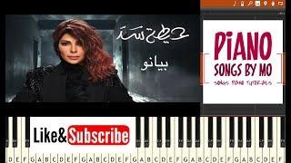 تعليم عزف اغنية أصالة حيطة سد بيانو - Assala - Heita Sad Piano
