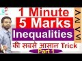 Inequalities Reasoning Trick Sbi Clerk | PO | IBPS | RRB | Bank Exams | Inequality
