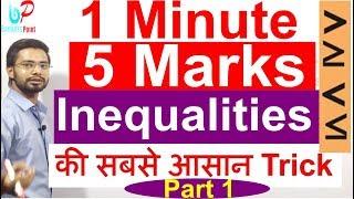 Inequalities Reasoning Trick Sbi Clerk | PO | IBPS | RRB | Bank Exams | Inequality