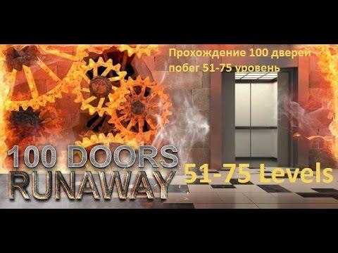 100 дверей побег - 100 Doors Runaway - Прохождение 51-75 уровень -  level 51 -75