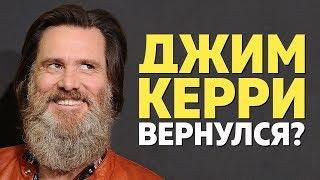 Джим Керри вернулся, Стражи Галактики 3, толстый Бэйл и др – НОВОСТИ КИНО