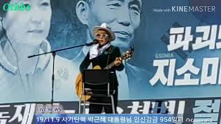 19/11.9 ♡우리공화당♡ 식전 문화행사 애국가수 7…
