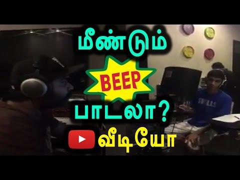 One More Beep Song by Simbu Anirudh Video | மீண்டும்  Beep பாடல் வீடியோ - Filmibeat Tamil