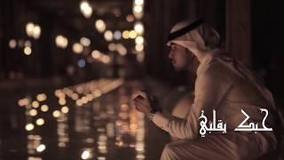 شيلة : حبك بقلبي : كلمات عبدالله بن حمد ال فطيس ، اداء جارالله الجزوى