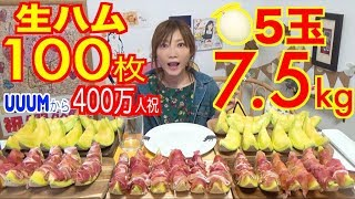 【THANK YOU ALL FOR THE 4M SUBS!!】 Prosciutto Melon Using 100 Hams & 5 Cantaloupes!! 7.5Kg[Use CC]